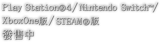 Play Station®4/Nintendo Switch™/XboxOne版2020年3月26日 STEAM®版2020年3月27日